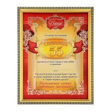 Дипломы и грамоты de  80% Диплом в рамке С юбилеем 55 лет