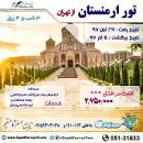 Image result for تور ارمنستان
