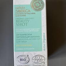 Natura Siberica органическая <b>сыворотка</b>-<b>активатор</b> – купить в ...