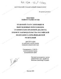 Диссертация на тему Правовой статус беженцев и вынужденных  Диссертация и автореферат на тему Правовой статус беженцев и вынужденных переселенцев Сравнительно правовой