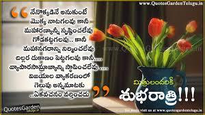 heart touching telugu life es for good night greetings