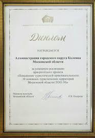Администрация городского округа Коломна получила диплом за  Администрация городского округа Коломна получила диплом за успешную работу в сфере туризма