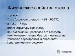 Презентация на тему Урок химии в классе Стекло его состав и  4 Физические