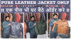 pure leather jackets manufacturer ल दर ज क ट क 100 ग र ट leatherjacket delhimarket