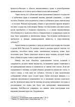 Юридические лица Реферат Право id  Реферат Юридические лица 10