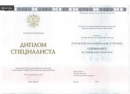 Проверить диплом рособрнадзор Щукина для печати проверить диплом рособрнадзор дипломов нами используются только аутентичные бланки Гознака обратившись к нашим специалистам зимние и