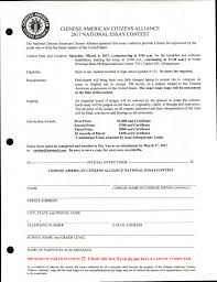 essay c a c a national essay contest albuquerque cover letter  c a c a national essay contest albuquerque please open attachment for offical entry form