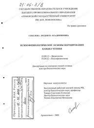 Диссертация на тему Психофизиологические основы формирования  Диссертация и автореферат на тему Психофизиологические основы формирования навыка чтения научная