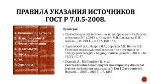 Гост р пример оформления Оформление нормативных документов по гост 2008 uqwiqxm