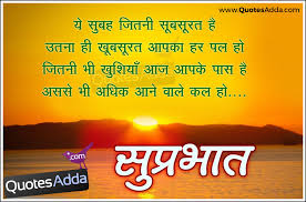 Good Morning Quotes In Hindi With Photo Hd Best of Good Morning Quotes In Hindi Android Images New HD Quotes