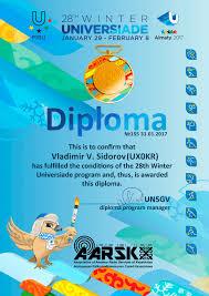 Дипломы Персональный сайт uskf  Служб Казахстана АСРК проводит в январе феврале 2017 года Дни активности Всемирная зимняя Универсиада Алматы 2017 Учреждены памятные дипломы