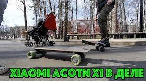Какой он <b>Xiaomi ACTON</b> X1 в деле? - YouTube