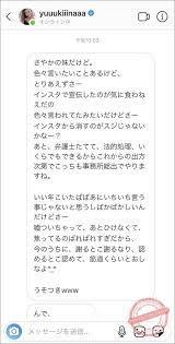 木下 優樹 菜 タピオカ 報道