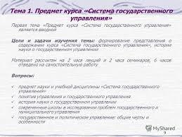 Презентация на тему Система государственного управления Общие   государственного управления Тема 2 9 9