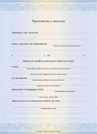 Приложение к диплому о профессиональной переподготовке А  Приложение к диплому о профессиональной переподготовке А5 установленного образца