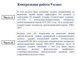 Городская контрольная работа по русскому языку для обучающихся х  Контрольная работа 9 класс В этом разделе были помещены задания направленные на выявление знаний правил