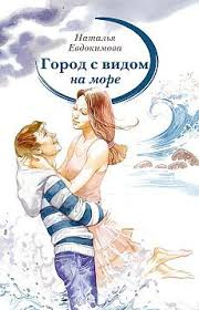 Евдокимова, Н. Город с видом на море / Наталья Евдокимова ...