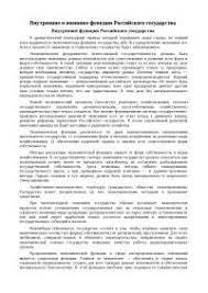 Восточно славянские племена и союзы накануне образования  Внутренние функции Российского государства реферат по истории скачать бесплатно государственная экономический экономические социальной