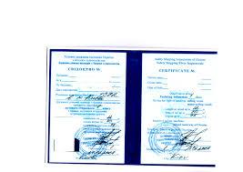 Украинские права яхтенного рулевого Юридические вопросы и  Такие права в России работают 004 jpg