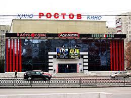 Ростов на Дону Википедия