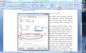 Красная строка в word  работ например более приемлемо отсутствие интервала между абзацами Чтобы удалить или добавить разрыв в том же диалоговом окне спускаетесь ниже