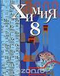 Химия 8 класс кузнецова н е титова и м гара н н