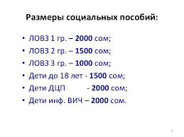 Доклад министерства соцзащиты КР Дети ДЦП Дети ВИЧ 8 9