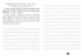 Беленькая Татьяна Борисовна Контрольное списывание класс  Описание книги
