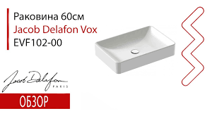 <b>Раковина Jacob Delafon Vox</b> ( арт. EVF10200 ) Обзор, Распаковка ...
