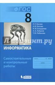 Книга Информатика класс Самостоятельные и контрольные работы  Информатика 8 класс Самостоятельные и контрольные работы ФГОС