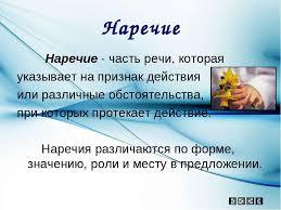 Реферат на тему наречие Рабочая программа по русскому языку 59 класс ФГОС