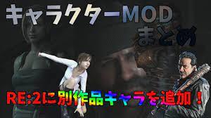 バイオ ハザード re2 mod