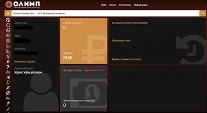 Олимп бк приложение на компьютер