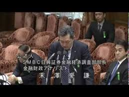 Image result for SMBC日興証券金融財政アナリスト末澤豪謙:SMBC日興証券金融財政アナリスト)