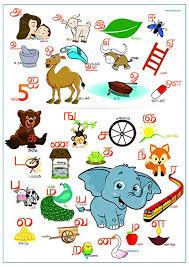 Ekdali Tamil Alphabet A3 Size 11 7 X 16 5 Inches Ideal Gift