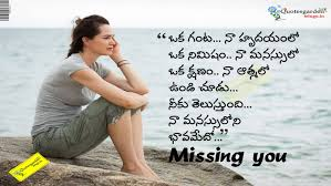 Missing You Friendship Day Quotes In Telugu Heart Touching Telugu