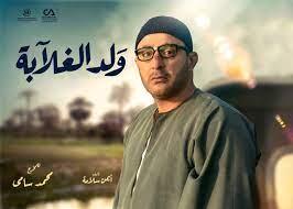 أحمد السقا يستعيد جمهور الدراما بخلطة اجتماعية | إنجي سمير