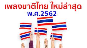 MV เพลงชาติไทย ใหม่ล่าสุด พ.ศ.2562 - YouTube