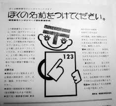 Image result for 日本の郵便番号歴史
