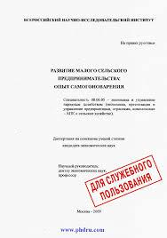 Диссертационное исследование с грифом ДСП phd в России Защита диссертации с грифом Для служебного пользования