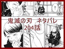 鬼 滅 の 刃 204 話 ネタバレ
