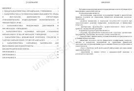 ОТЧЕТЫ ПО ПРАКТИКЕ Библиотека платных работ стр  Отчет по преддипломной практике в ЗАО ТД