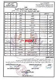 أدبي جدول امتحانات الصف الثالث الثانوي الأزهري 2021 من قطاع المعاهد  الأزهرية - موقع صباح مصر