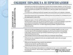 Презентация на тему МОЛДАВСКАЯ ЭКОНОМИЧЕСКАЯ АКАДЕМИЯ ФАКУЛЬТЕТ  7 ОБЩИЕ ПРАВИЛА И ПРИЗНАНИЯ ДЕБИТОРСКАЯ ЗАДОЛЖЕННОСТЬ