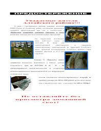 Полиция информирует Информируем Администрация Алтайского района  19 мая 2017 года