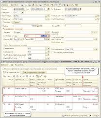 Расчет курсовой разницы по средневзвешенному курсу при постоплатах  П Платежное поручение исходящее Оплата поставщику Проведен П x Операция Действия Щ i