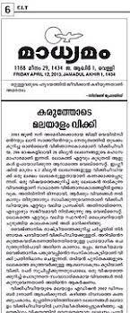 studymode essay malayalam essays on paristhithi malineekaranam term paper example