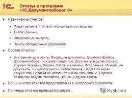 Презентация на тему Версия С Документооборот Оглавление  95 Отчеты