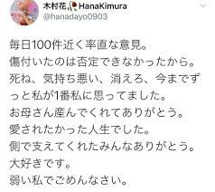 木村 花 twitter 写真