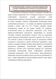 Отчет по производственной практике на азс Кафе Бобёр Ставрополь Отчет по практике в ФСНП по Северному Кавказу 89 кб Отчт по производственной практике на азс контентплатформа Обзор практики рассмотрения судами дел по